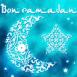 "Logo Etoile et croissant ""Bon Ramadan"""