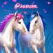 Poneys amoureux