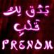 "Texte arabe néon ""Mon coeur bat pour toi"""