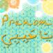 """Mon amour"" en arabe"