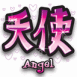 "Kanji ""Ange"""