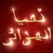 Arabe: Vive l'Algérie
