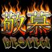 """Kanji """"Respect"""" enflammé"""