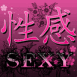 "Kanji ""Sexy"""