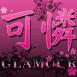 """Kanji """"Glamour"""""""