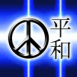 Paix en Japonais