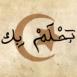 """Croissant et texte arabe """"Je r�ve de toi"""""""