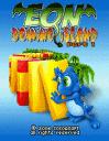 Eon: Domino Island